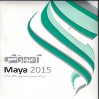 آموزش Maya 2015- اورجینال