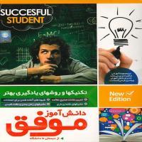 دانش اموز موفق- تکنیکها و روش های یادگیری بهتر- اورجینال