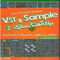مجموعه ای با کیفیت و قدرتمند Sample  و Vst برای آهنگ سازی 2 - اورجینال