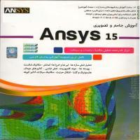 آموزش جامع و تصویری Ansys 15- اورجینال