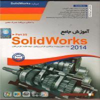 آموزش جامع solid works2014 - part 2 - اورجینال