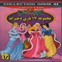 مجموعه 17 بازی دخترانه - اورجینال