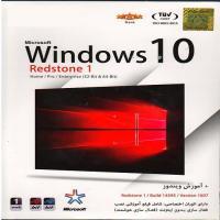 Windows 10+آموزش ویندوز-اورجینال