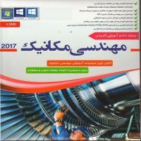 بسته جامع آموزشی کاربردی مهندسی مکانیک - اورجینال