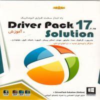 DriverPack Solution17+آموزش- اورجینال