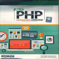 آموزش PHP-اورجینال
