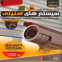 آموزش نصب و راه اندازی سیستم های امنیتی-اورجینال
