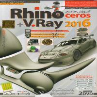 آموزش جامع Rhino ceros V.ray 2016-اورجینال