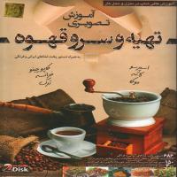 آموزش تصویری تهیه و سرو قهوه-اورجینال