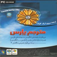 مترجم پارس-بسته نرم افزار عمومی نگارش3- اورجینال