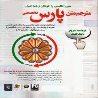 مترجم متن پارس تخصصی نگارش2/7- اورجینال