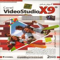آموزش جامع COREl VideoStudio X9-اورجینال
