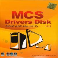 راه انداز سخت افزاری اتوماتیک Mcs Drivers Disk- اورجینال