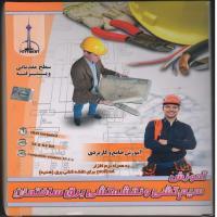 اموزش سیم کشی و نقشه کشی برق ساختمان-اورجینال