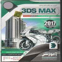 3DS MAX به همراه اموزش تری دی مکس 2015ازمقدماتی تا پیشرفته -اورجینال