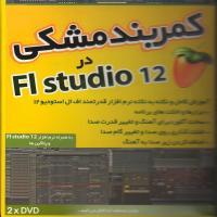 کمربند مشکی در fl studio 12-اورجینال