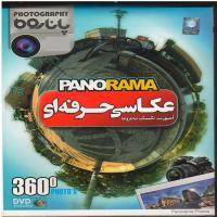 عکاسی حرفه ای panorama -اورجینال