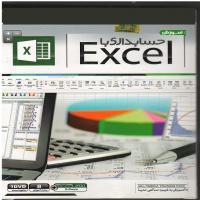 اموزش حسابداری با excel-اورجینال