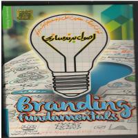 اموزش Branding fundamentals-اورجینال