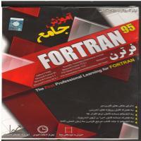 اموزش جامع Fortran 95-اورجینال