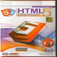 اموزش برنامه نویسی به زبان HTML 5-اورجینال