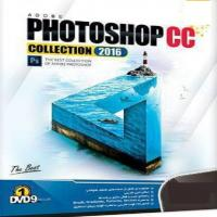 نوین پندارPHOTOSHOP CC,collection2016-اورجینال