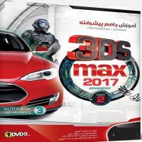 اموزش جامع3DS max 2017 part2-اورجینال