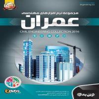 مجموعه نرم افزار های مهندسی عمران collection 2016-h-اورجینال