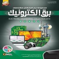 مجموعه نرم افزار های مهندسی برق الکترونیک collection 2016-h-اورجینال