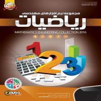 مجموعه نرم افزار های مهندسی ریاضیات collection 2016-اورجینال
