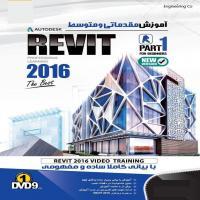 اموزش مقدماتی و متوسط REVIT1 2016-h-اورجینال