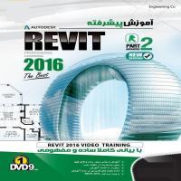 اموزش پیشرفته REVIT 2 2016-h-اورجینال