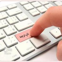 خدمات تایپ و ترجمه