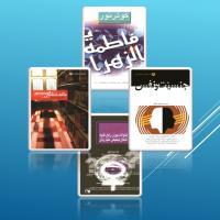 چهار عنوان کتاب در یک بسته (مجموعه شماره 1)