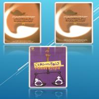 سه عنوان کتاب در یک بسته(مجموعه شماره 2)