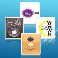 چهار عنوان کتاب در یک بسته(مجموعه شماره 3)