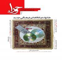 نشریه حورا شماره 35 خانواده و کالاهای فرهنگی جدید