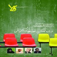نشریه حورا شماره 43 دربارة تفکیک فضاهای آموزشی
