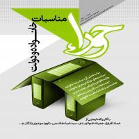 نشریه حورا شماره 46 مناسبات خانواده و دولت