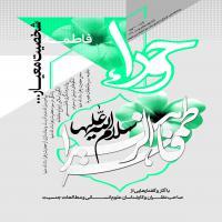 نشریه حورا شماره 47 فاطمه (سلامالله علیها) شخصیت معیار