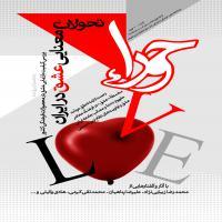 نشریه حورا شماره 48 تحولات معنایی عشق در ایران