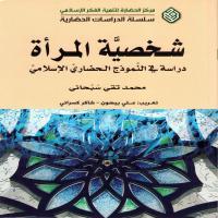 شخصیَّة المرأة: دراسة فی النّموذج الحضاریّ الاسلامیّ