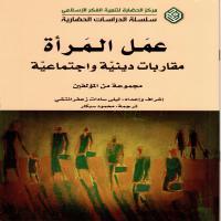 عمَل المرأة، مقاربات دینیّة و اجتماعیّة
