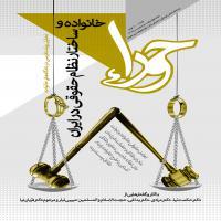 نشریه حوراء شماره 49 خانواده و ساختار نظام حقوقی در ایران