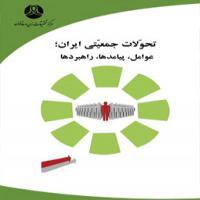 تحولات جمعیتی ایران؛ عوامل، پیامدها، راهبردها (بیانیه سال 1392)