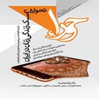 نشریه حورا شماره 45 تحولات سبک زندگی زنان در ایران