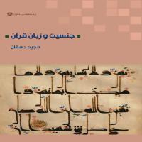 جنسیت و زبان قرآن