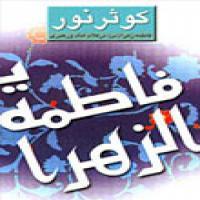 کوثر نور: فاطمه زهرا در کلام امام و رهبری