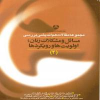 مجموعه مقالات هماندیشی بررسی مسائل و مشکلات زنان؛ اولویتها و رویکردها(ج2)