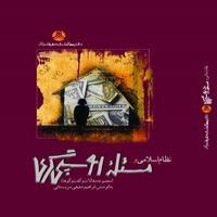 نظام اسلامی و مسئله روسپیگری، مجموعه مقالات و گفتوگوها